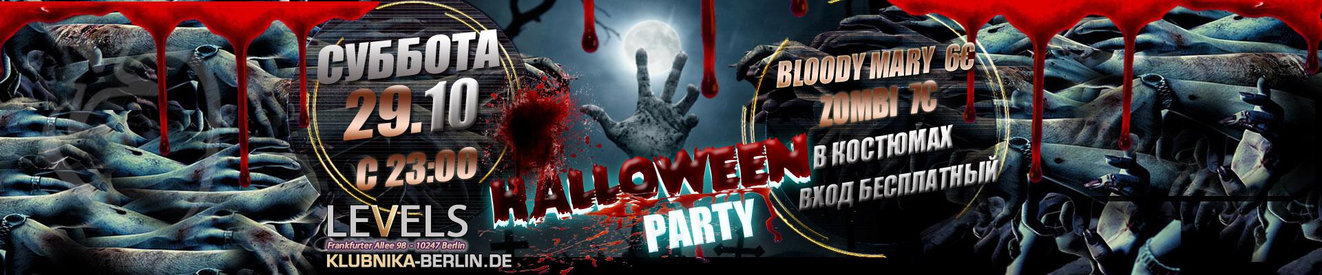 hallowen-lang-1
